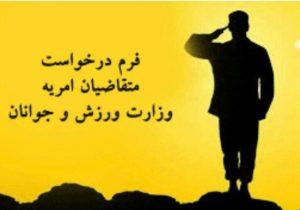 سامانه درخواست امریه سربازی وزارت ورزش و جوانان افتتاح شد+ جزئیات