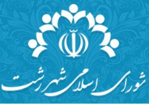 روسای کمیسیونهای پنجگانه شورای شهر رشت مشخص شدند