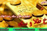 نرخ سکه و طلا در بازار رشت امروز ۲۷ مرداد ۹۹