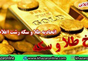 نرخ سکه و طلا در بازار رشت امروز ۲۰ مرداد ۹۹