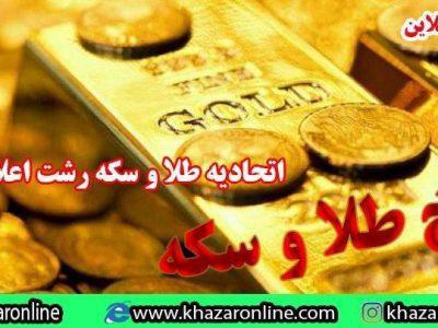 نرخ سکه و طلا در بازار رشت امروز ۱۵ مرداد ۹۹