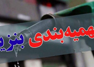 سهمیه بندی بنزین کلید خورد؛ پیشنهاد اختصاص ۷ دهم لیتر بنزین به هر کدملی
