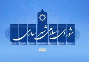 با دستگیری چهارمین عضو شورای شهر ساری جلسات شورا تا اطلاع ثانوی تعطیل شد!