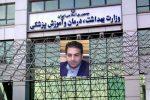 استادیار دانشگاه علوم پزشکی گیلان مشاور حوزه بین الملل وزارت بهداشت شد