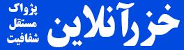 خزرآنلاین – پربازدیدترین رسانه خبری تحلیلی در استان گیلان