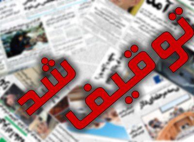 نشریه هتاک به عاشورای حسینی در گیلان توقیف شد