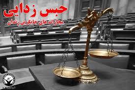 آشنایی با شرایط تبدیل حبس به مجازاتهایی نظیر ارائه مقاله و درختکاری!