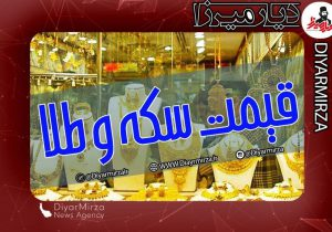 نرخ سکه و طلا در بازار رشت امروز ۱۷ شهریور ۹۹