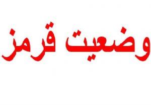 وضعیت قرمز در ۴شهرستان گیلان