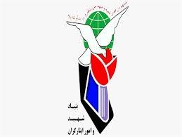 بیانیه اداره کل بنیاد شهید و امور ایثارگران گیلان