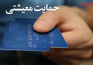 طرح مجلس برای یارانه غیرنقدی به ۶۰ میلیون ایرانی