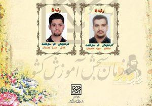 دو جوان لاهیجانی درصدر برگزیدگان کنکور۹۹ | داوطلبان تهرانی بیشترین رتبه اولیها