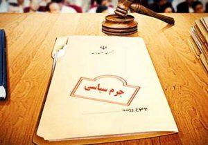بعد از ۴۰ سال اولین دادگاه جرم سیاسی برگزار می شود