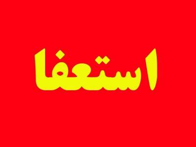عضو شورای شهر خمام استعفا داد/ وقوع درگیری و غیبت شهردار خمام
