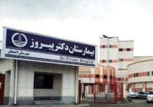 جزئیات درگیری همراهان بیماران با کادر درمان بیمارستان پیروز لاهیجان