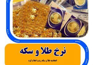 نرخ سکه و طلا در بازار رشت (دوشنبه ۵ آبان)