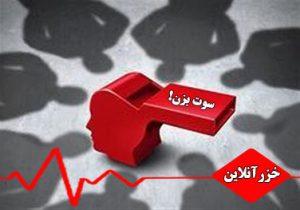 استمدادخواهی از ریاست دادگستری استان گیلان؛ به روند واگذاری آب بندان روستای ما ورود کنید! + اسناد