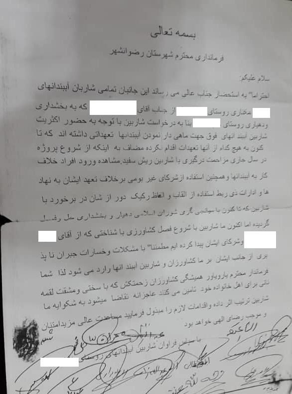 2-8 استمدادخواهی از ریاست دادگستری استان گیلان؛ به روند واگذاری آب بندان روستای ما ورود کنید! + اسناد