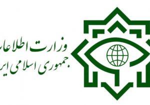برای حفظ و گسترش امنیت عمومی؛ هشدار امنیتی وزارت اطلاعات به شهروندان