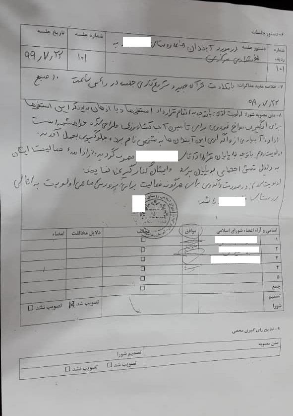 6-3 استمدادخواهی از ریاست دادگستری استان گیلان؛ به روند واگذاری آب بندان روستای ما ورود کنید! + اسناد