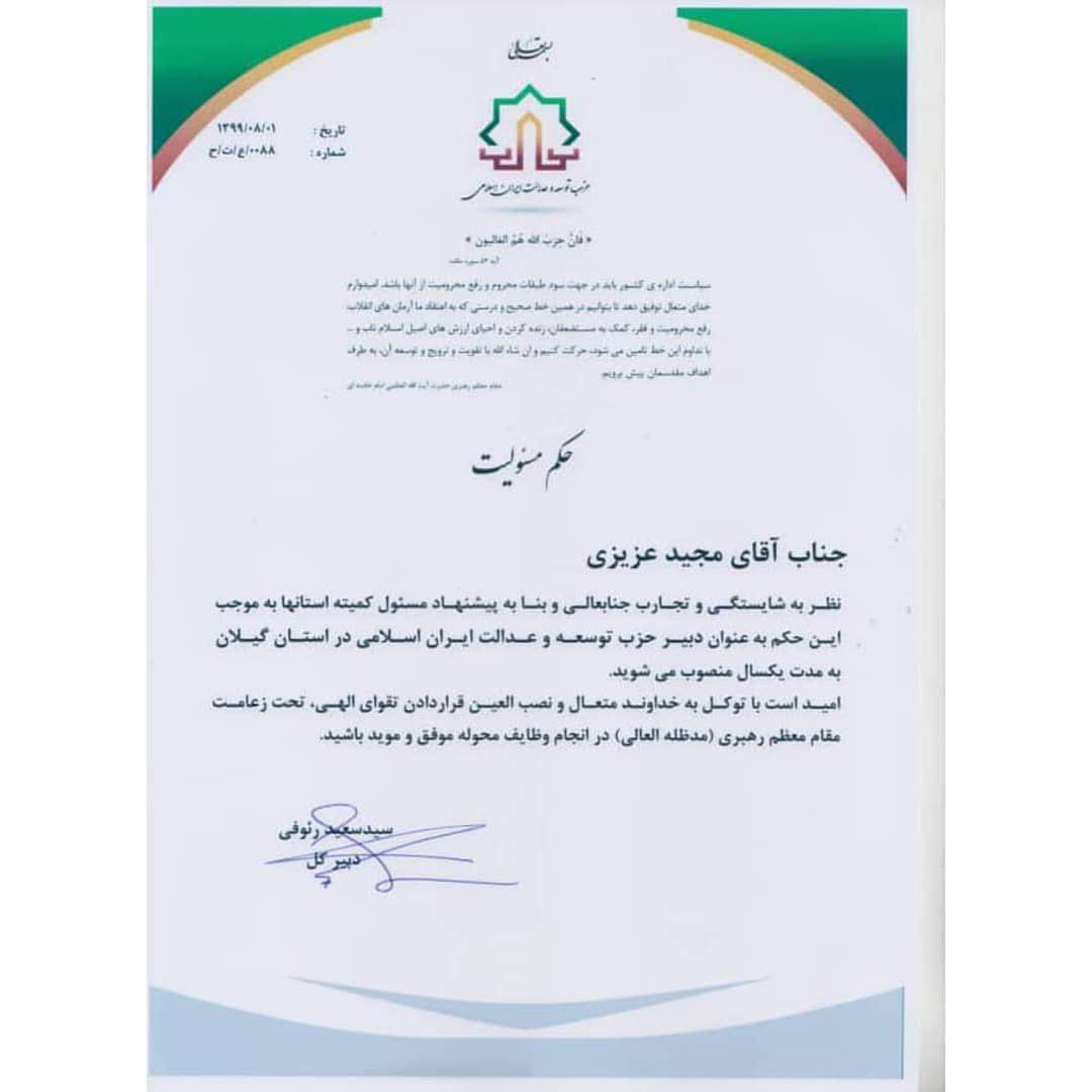 photo_2020-11-27_12-32-01 مجید عزیزی دبیر حزب توسعه و عدالت ایران در گیلان شد+ تصویر حکم