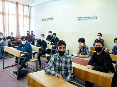 اعلام نحوه برگزاری امتحانات نیم سال اول تحصیلی ۱۴۰۰-۱۳۹۹
