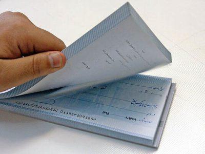 ورود قانون چک به فاز جدید اجرایی/ خداحافظی با چک حامل