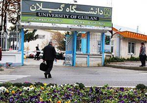 ۳ استاد دانشگاه گیلان جزء پژوهشگران پراستناد یک درصد برتر ایرانی