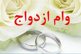 وام ازدواج ۱۰۰ میلیون تومان شد/ اقساط آن از ۵ساله به ۱۰ سال افزایش یافت
