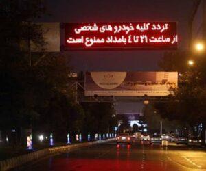 جریمه تردد شبانه ۷۵ هزار خودرو در استان گیلان/ دارندگان کارت تردد شبانه نگران نباشند