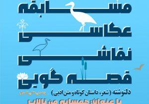 سازمان منطقه آزاد انزلی برگزار می کند؛ جشنواره فرهنگی هنری همسایه من تالاب
