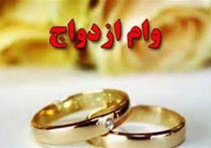 احتمال افزایش وام ازدواج تا سقف ۲۰۰ میلیون/ وام مسکن برای کسانیکه صاحب فرزند سوم شوند