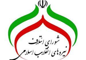آغاز رسمی فرصت ثبتنام در سامانه شورای ائتلاف نیروهای انقلاب اسلامی گیلان+ جزئیات