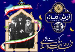 پیام شرکت انبوه سازان آرش بمناسبت آغاز دهه فجر و ورود حضرت امام (ره) به کشور
