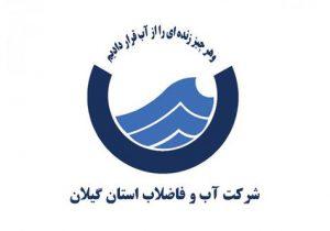 اطلاعیه شرکت آب و فاضلاب استان گیلان