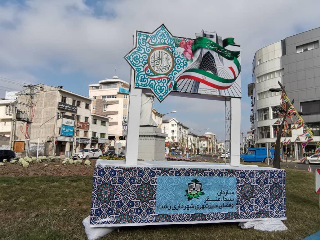 0a5f671a-7f5a-452a-b689-6293bfcb9c0a نصب المانهای دهه فجر در میدانهای رشت