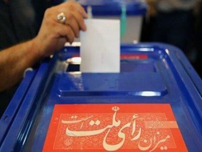 اعضای هیئت نظارت بر انتخابات گیلان منصوب شدند