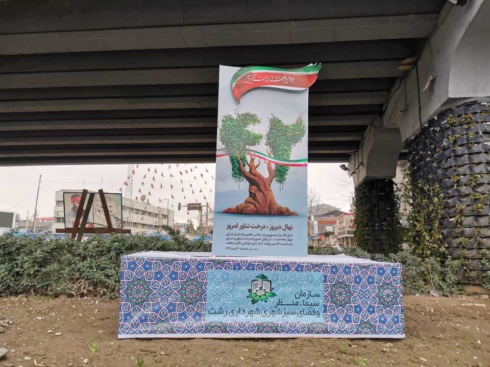 6f2b5f79-142f-43c2-b56b-f77b98ec8b9e نصب المانهای دهه فجر در میدانهای رشت