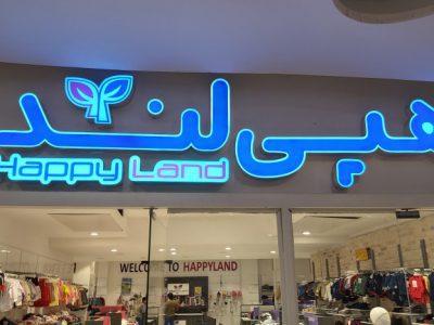 ایجاد مجتمع صنعتی زیرساخت با حضور ۲۷ برند پوشاک ایران توسط هلدینگ هپی لند