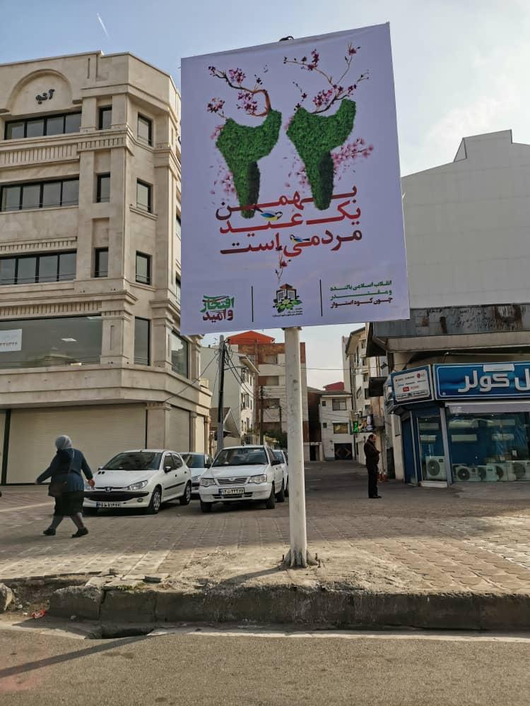 7b487e93-8705-403d-9f82-765d7b7df578 نصب المانهای دهه فجر در میدانهای رشت