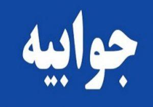 جوابیه شرکت گاز گیلان نسبت به یک خبر منتشر شده در خزرآنلاین!