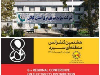 غلامعلی رخشانی مهر خبر داد: کسب رتبه سوم در هشتمین کنفرانس منطقه ای سیرد