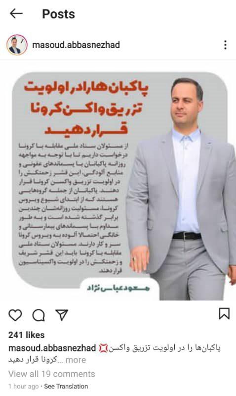 مسعود عباس نژاد