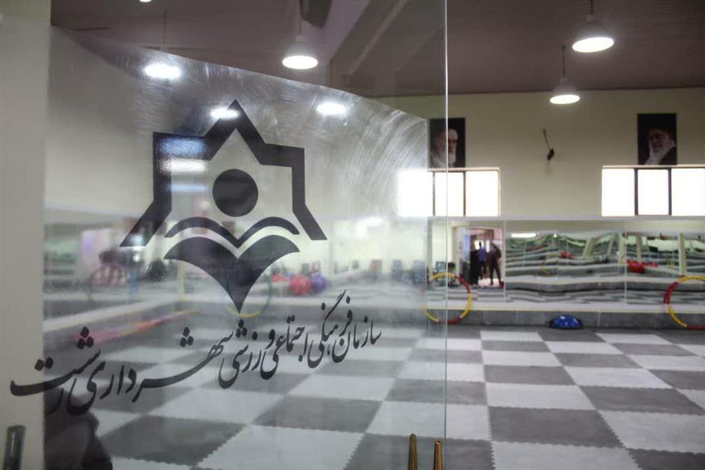 photo_2021-02-09_11-04-42 مراسم بازگشایی سالن ورزشی شهید کامران ملکپور
