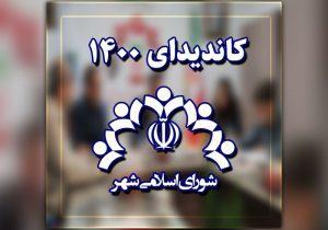آخرین اسامی از داوطلبین ورود به شوراها در گیلان به تفکیک تمام شهرها