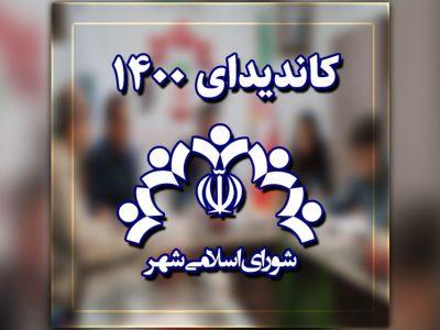 چه کسانی در لیست اولیه کاندیداتوری شورای شهر آستانهاشرفیه حضور دارند؟