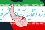 ثبت نام نهایی ۴۵ نفر در انتخابات آستانه اشرفیه + اسامی / ثبت نام رضا تیغ نورد تائید نشد