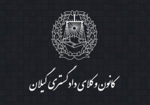 هیأت رئیسه کانون وکلای دادگستری گیلان مشخص شدند | محمدرضا نظرینژاد رئیس ماند