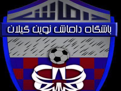 آغاز فعالیت باشگاه داماش نوین گیلان با خرید امتیاز تیمی از لیگ سه