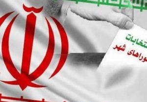 آغاز ثبتنام از داوطلبان انتخابات شوراهای شهر | لینک ثبت نام غیرحضوری